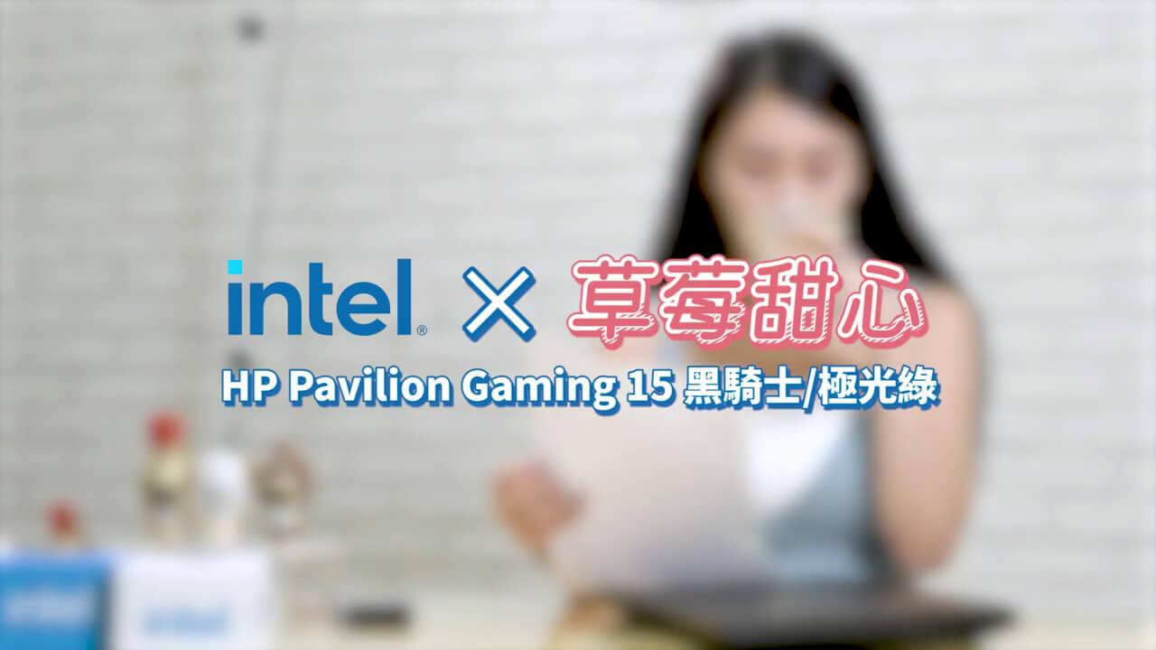 HP+INTEL-PCHOME雙十一購物節